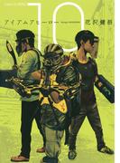 アイアムアヒーロー 10(ビッグコミックス)