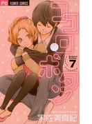 ココロ・ボタン 7(フラワーコミックス)