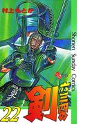六三四の剣 22(少年サンデーコミックス)