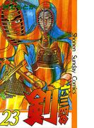 六三四の剣 23(少年サンデーコミックス)