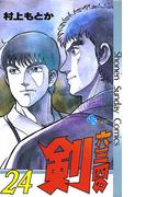 六三四の剣 24(少年サンデーコミックス)