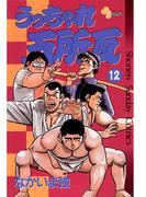 うっちゃれ五所瓦 12(少年サンデーコミックス)
