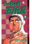 うっちゃれ五所瓦 3(少年サンデーコミックス)