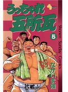 うっちゃれ五所瓦 5(少年サンデーコミックス)