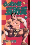 うっちゃれ五所瓦 7(少年サンデーコミックス)