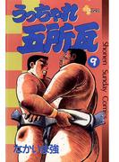 うっちゃれ五所瓦 9(少年サンデーコミックス)