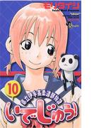 いでじゅう! 10(少年サンデーコミックス)
