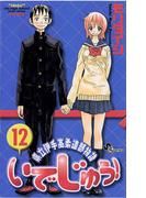 いでじゅう! 12(少年サンデーコミックス)
