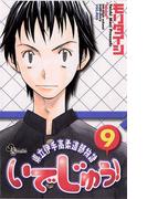 いでじゅう! 9(少年サンデーコミックス)