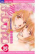 Myダーリン・ライオン 10(フラワーコミックス)