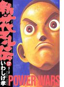 新・花マル伝 17(ヤングサンデーコミックス)