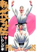新・花マル伝 19(ヤングサンデーコミックス)