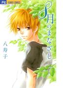 8月のまなざし(フラワーコミックス)