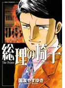 総理の椅子 8(ビッグコミックス)