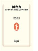 田舎力 ヒト・夢・カネが集まる5つの法則(生活人新書)