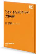 「うまいもん屋」からの大阪論(NHK出版新書)