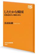 したたかな韓国 朴槿恵(パク・クネ)時代の戦略を探る(NHK出版新書)