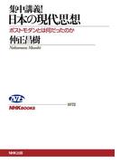 集中講義!日本の現代思想 ポストモダンとは何だったのか(NHKブックス)