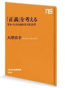 「正義」を考える 生きづらさと向き合う社会学(NHK出版新書)