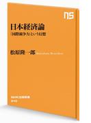 日本経済論 「国際競争力」という幻想(NHK出版新書)