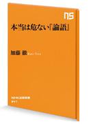 本当は危ない『論語』(NHK出版新書)