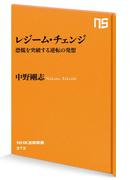 レジーム・チェンジ 恐慌を突破する逆転の発想(NHK出版新書)