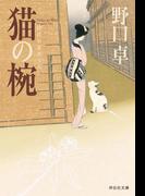 猫の椀(祥伝社文庫)
