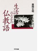 生活のなかの仏教語