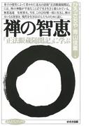 禅の智恵 : 『正法眼蔵随聞記』に学ぶ(まんだらブックス)