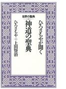ひろさちやが聞く神道の聖典(世界の聖典)