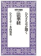 ひろさちやが聞く法華経(世界の聖典)