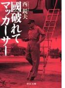 國破れて マッカーサー(中公文庫)