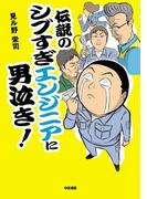 伝説のシブすぎエンジニアに男泣き!(中経☆コミックス)