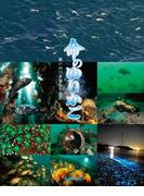 命のゆりかご 瀬戸内の多様な生態系