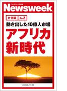 動き出した10億人市場 アフリカ新時代(ニューズウィーク日本版e-新書No.2)(ニューズウィーク日本版e-新書)