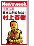 日本人が知らない村上春樹(ニューズウィーク日本版e-新書No.8)(ニューズウィーク日本版e-新書)