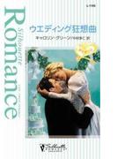 ウエディング狂想曲(シルエット・ロマンス)