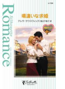 場違いな求婚(シルエット・ロマンス)