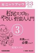 松尾スズキのやさしい野蛮人入門(3) 友達ほんとに必要ですか?(カドカワ・ミニッツブック)