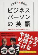 大西泰斗&徳昭のビジネスパーソンの英語 必要なことだけを身につける直行アプローチ