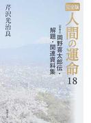 人間の運命 完全版 18 岡野喜太郎伝・解題・関連資料集