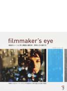 filmmaker's eye 映画のシーンに学ぶ構図と撮影術:原則とその破り方 映像によるストーリーテリングの基本を75本を超える名画で解説