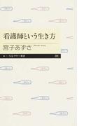 看護師という生き方 (ちくまプリマー新書)(ちくまプリマー新書)