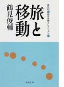 鶴見俊輔コレクション 3 旅と移動