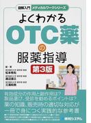 よくわかるOTC薬の服薬指導 第3版 (図解入門メディカルワークシリーズ)