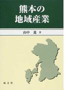熊本の地域産業