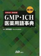 GMP・ICH医薬用語事典 日英対訳 原典収載 第3版