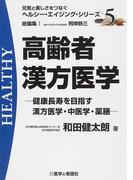 高齢者漢方医学 健康長寿を目指す漢方医学・中医学・薬膳 (元気と美しさをつなぐヘルシー・エイジング・シリーズ)