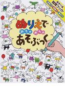 ぬりえでめちゃめちゃあそぶっく 知育3さい〜 (めちゃめちゃあそぶっく!)