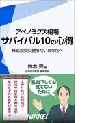 アベノミクス相場 サバイバル10の心得(日経e新書)